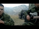 Песня под гитару ''Зеленые глаза'' ( наши ребята в Чечне )Ачхой-Мартан 2005 год.