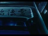 Город чудищ (1987) Япония